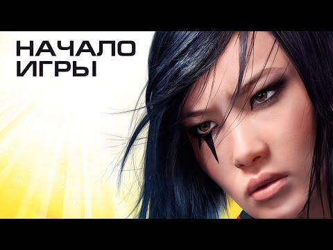 Mirrors Edge: Catalyst - Начало игры про паркур по небоскрёбам города