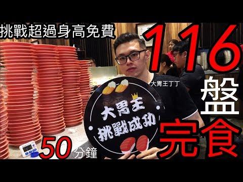爭鮮大胃王挑戰!成功完食116盤!超過身高免費!全台第一人!台灣大胃王!快食王!壽司大胃王!MUKBANG|Bigeater|Bigfood|Susi Challenge |大食い|すし
