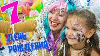 ДЕНЬ РОЖДЕНИЯ Яны ПОДАРКИ много Подарков и Крутая Party вечеринка