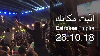 #Cairokee - Ethbat Makanak (LIVE) #كايروكي - اثبت مكانك