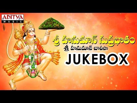 Sri Hanuman Suprabhatam Sri Hanuman Chalisa  II  Dr.P. Srinivas   Telugu Devotional Songs Jukebox