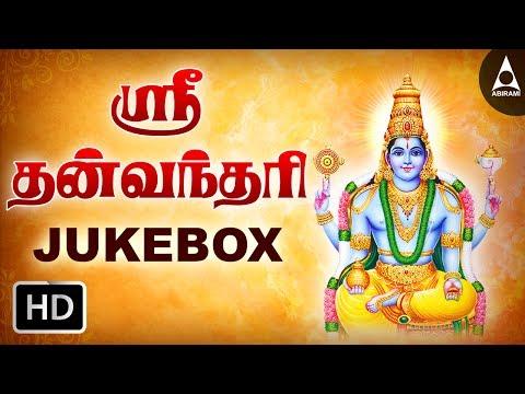 Sri Dhanvantri Jukebox (Vishnu) - Songs Of Dhanvantri - Tamil Devotional Songs