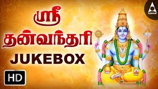 Sri Dhanvantri Jukebox (Vishnu) - Songs Of Dhanvantri - Tamil Devotional Songs