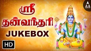 Sri Dhanvantri Jukebox (Vishnu) – Songs Of Dhanvantri – Tamil Devotional Songs