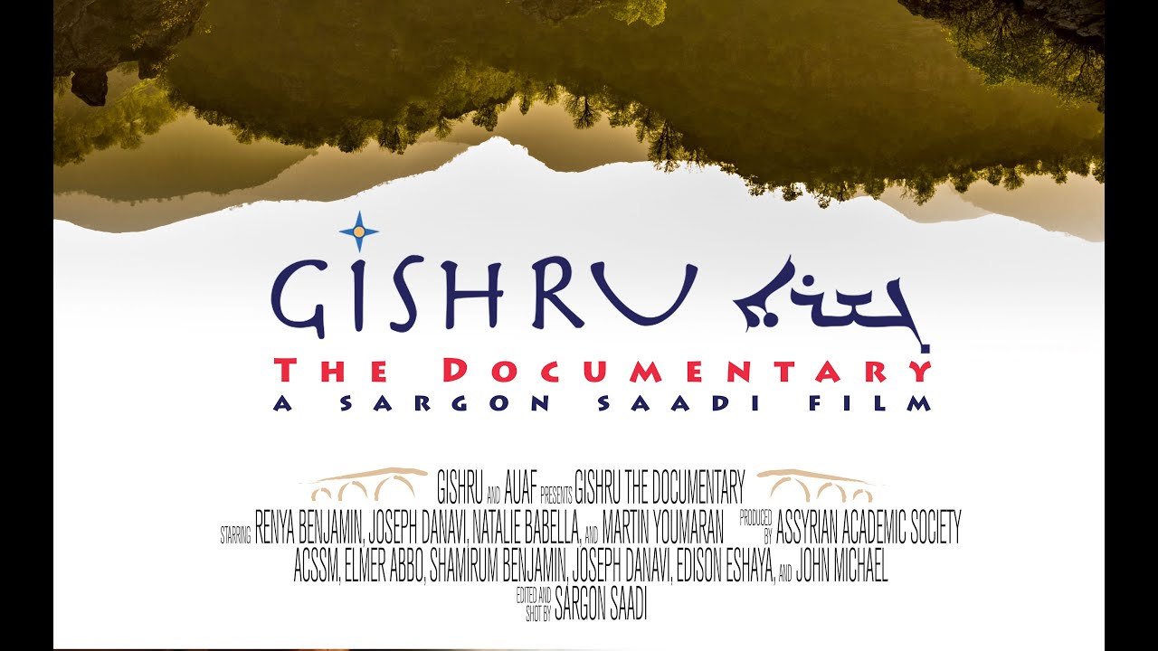 GISHRU ܓܫܪܐ | The Documentary (2014) - Arabic Subtitles (FULL)