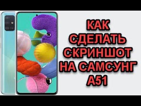 Как сделать скриншот на самсунге а51 - YouTube