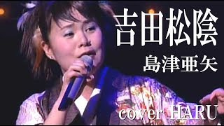星野哲郎さん作詞、浜口庫之助さん作曲、島津亜矢さんの「吉田松陰」です。