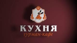 Гурман-кафе Кухня