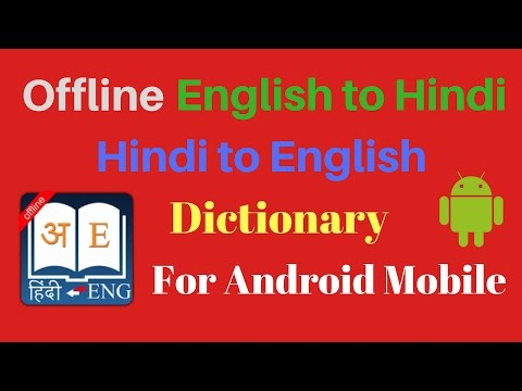 Offline English To Hindi   Hindi To English Dictionary For Android Mobile Phone