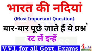 भारत की नदियाँ / Rivers of India / Most Imp. for RRB, SSC, UPPCS, MPPSC, CgPSC, BPSC, Police Exam...