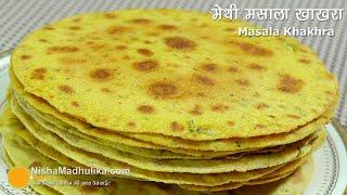 Masala Khakhra recipe - Gujarati Khakhara Recipe