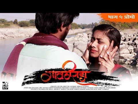 Gavthi rada Marathi Web series  EP 05 Promo    गावठी राडा  Marathi Series 2019