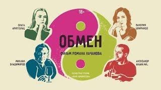 """ОБМЕН"" фильм Романа Качанова | Obmen / Flip-Flop - film by Roman Kachanov"