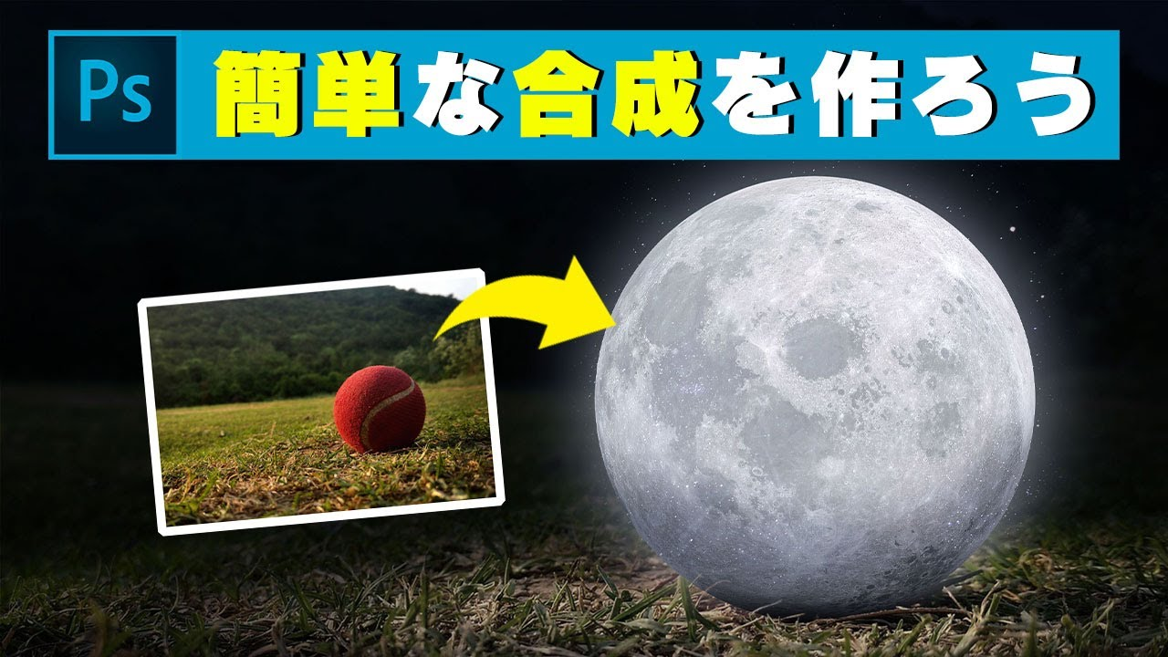 【Photoshop初心者講座】月を使った簡単な合成
