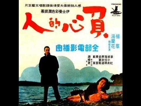 負心的人主題曲 姚蘇蓉 + 電影片段 (原唱 湯蘭花) 臺灣電影 (1969) - YouTube