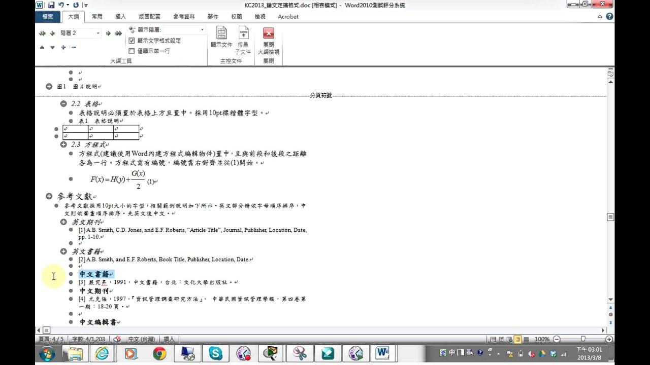 Word 2010 大綱 (插入目錄) - YouTube