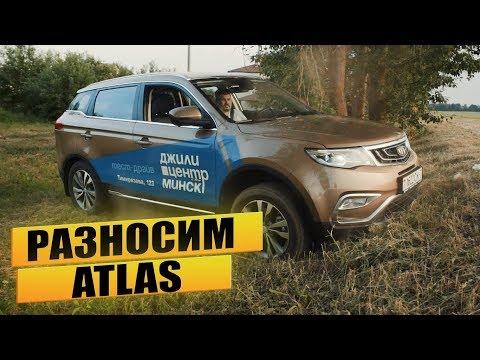 GEELY ATLAS ОТ КОТОРОГО ВСЕ ВИЗЖАТ! Что может Atlas 1,8 Turbo ?