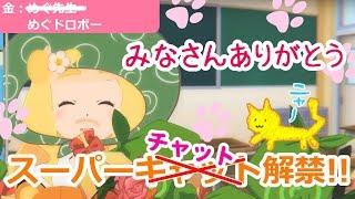 [LIVE] はぴふり♪東雲めぐちゃんのお部屋!【1/18朝配信】