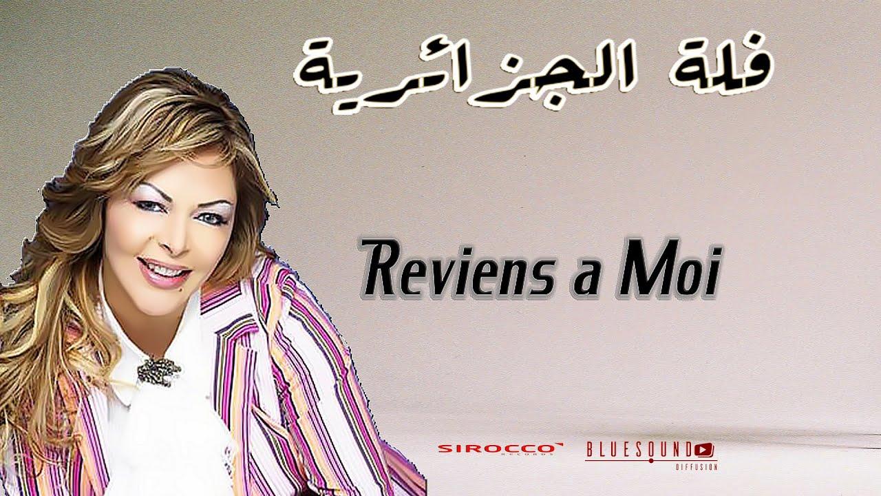 Fella El Djazairia - Reviens a Moi- Lyrics  2018    فلة ألجزائرية  جديد