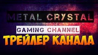Metal Crystal Gaming channel - ЧТО ЭТО ТАКОЕ? (трейлер канала)