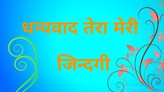 Dhanwad tera meri jindagi ch aanda love song parmish verma