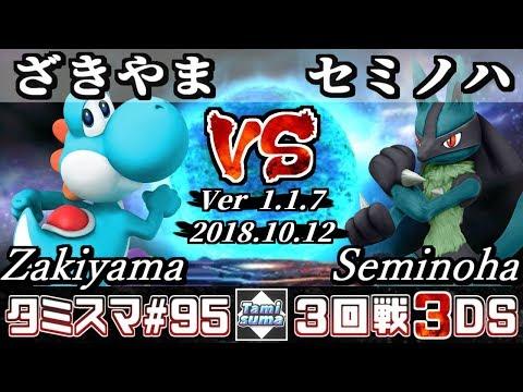 スマブラ3DSタミスマ#95 3回戦 ざきやまヨッシー VS セミノハルカリオオンライン大会