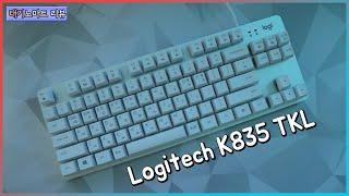 6만원대 가성비 괜찮은, 로지텍 기계식 키보드 K835…