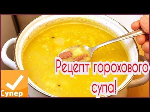 Как варить гороховый суп чтобы горох разварился!