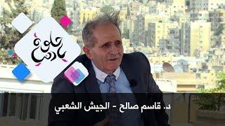د. قاسم صالح - الجيش الشعبي