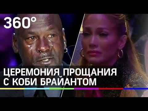 Слёзы Майкла Джордана и выступление Бейонсе. В США простились с Коби Брайантом