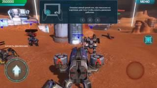 War Robots. Test 2.5.0. СЛАБОНЕРВНЫМ НЕ СМОТРЕТЬ))