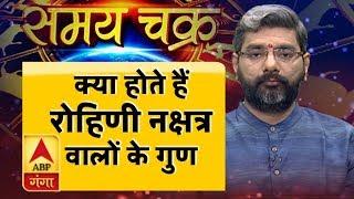 नक्षत्रों का खेलः रोहिणी नक्षत्र वालों के गुण-दोष | Rohini Nakshatra | ABP Ganga