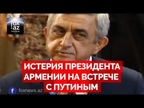 Истерия Сержа Саргсяна на слова Ильхама Алиева - (FOX.AZ)