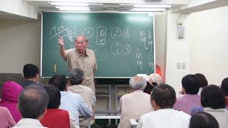 八字課程 格局與身強身弱理論(上)