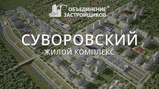 ЖК Суворовский Ӏ Объединение Застройщиков
