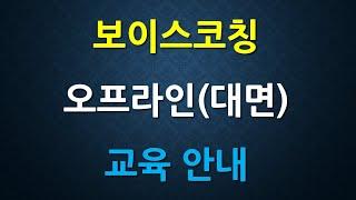 알림) 보이스코칭 오프라인 교육 안내합니다!!
