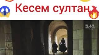 Замах на Кесем султан