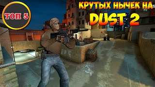 CS:GO - Топ 5 крутых нычек на Dust 2