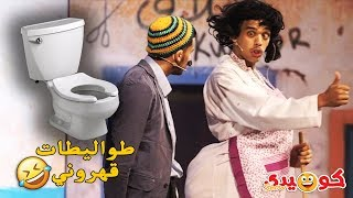 Comedy show - Café Tirssi   فاتيح وطارق وسكيزوفرين 😂 مولات الميناج قهروها طواليطات