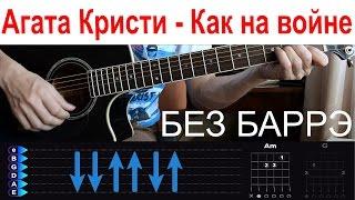 Агата Кристи - Как на войне. Разбор на гитаре БЕЗ БАРРЭ