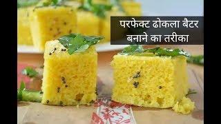 10 मिनट में बिल्कुल बाजार जैसा ढोकला बनाने का सबसे आसान तरीका || soft and spongy dhokla recipe||
