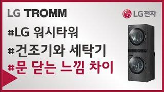 LG 워시타워 - 세탁…