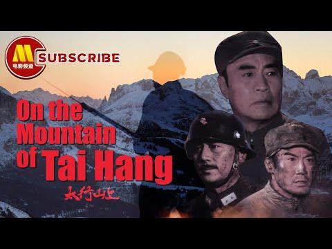 【1080P Chi-Eng SUB】《太行山上/On The Mountain Of Tai Hang》朱德率领八路军东渡黄河建立太行山根据地( 王伍福 / 卢奇 / 梁家辉 / 刘德凯)