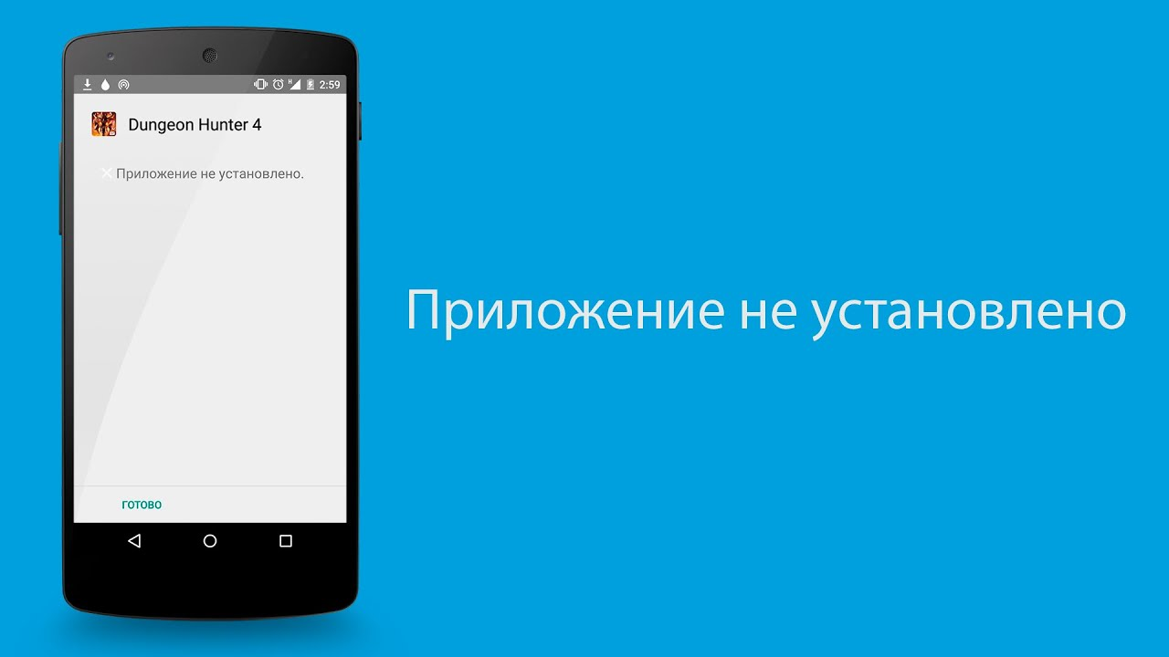 приложение телефон не отвечает на андроид