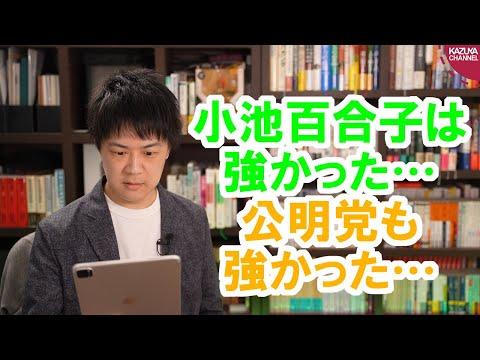 2021/07/05 東京都議選で影響力を見せた小池百合子都知事、うっかり創価学会に感謝しちゃう公明党