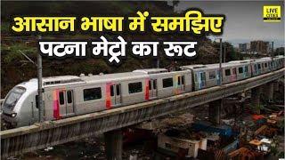 Patna Metro Route को समझ लीजिए, देख लीजिए किन किन जगहों से गुजरने वाली है Train | LiveCities