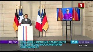 Германия и Франция предложили создать фонд восстановления экономики ЕС