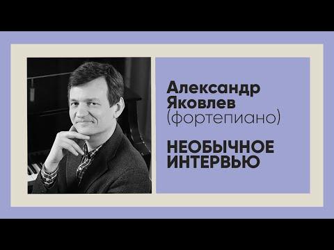 Александр Яковлев (фортепиано) - необычное интервью