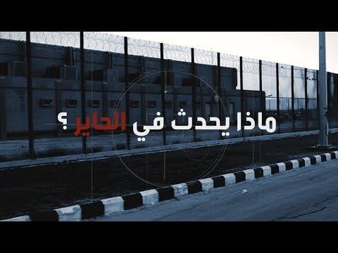 """شاهد خفايا السجن الأشهر في المملكة  """"سجن الحاير"""""""