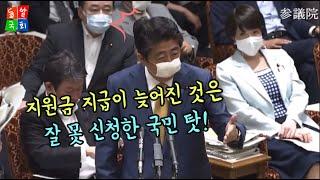 아베 총리, 지원금 지급이 늦은 건 국민 잘못!#일본국…